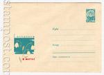 ХМК СССР 1967 г. 5323 СССР 1967 С праздником 8 Марта. Л.Сергеев