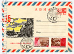USSR Art Covers 1967 4639 USSR 1967 10.05 Airmail. Komsomolsk-on-Amur. Special cancellation.
