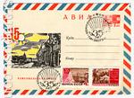 ХМК СССР 1967 г. 4639 СССР 1967 10.05 АВИА. Комсомольск-на-Амуре