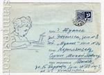 ХМК СССР 1967 г. 4679 СССР 1967 02.06 Мальчик с конструктором