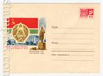 ХМК СССР 1967 г. 4762 СССР 1967 19.07 50 лет Октября. Литовская ССР
