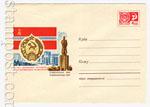 ХМК СССР 1967 г. 4775 СССР 1967 26.07 50 лет Октября. Узбекская ССР