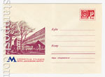 "USSR Art Covers 1967 4879 USSR 1967 14.09 Leningrad. Metro station "" Moscow gate"""