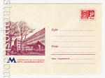 """ХМК СССР 1967 г. 4879 СССР 1967 14.09 Ленинград. Метро """"Московские ворота"""""""