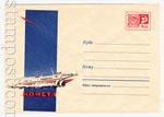 """ХМК СССР 1967 г. 5263 СССР 1967  Корабль на подводных крыльях """"Комета"""""""