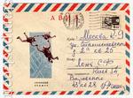 ХМК СССР 1968 г. 5475  1968 20.03 АВИА. Групповой прыжок