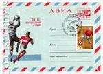 ХМК СССР 1968 г. 5759 d  1968 26.07 АВИА. 70 лет отечественному футболу. Бум.ГУ