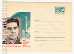 ХМК СССР 1968 г. 5950  1968 20.11 Летчик-космонавт Г.Т. Береговой