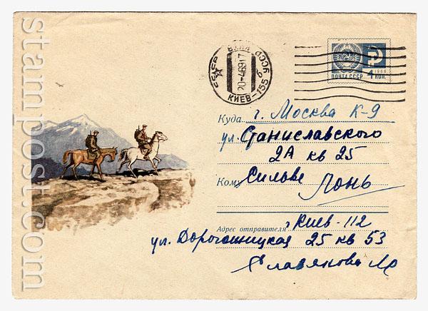 5990 ХМК СССР  1968 09.12 Геологи в горах Тянь-Шаня
