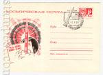 ХМК СССР 1968 г. 6019  1968 31.12 Космическая почта. Земля-Космос-Земля