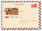 ХМК СССР 1968 г. 5523  1968 12.04 АВИА. ЯК-40