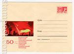 ХМК СССР 1968 г. 5797  1968 09.08 50 лет Белорусской ССР. Памятник Ленину