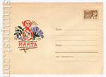 ХМК СССР 1968 г. 5932  1968 05.11 8 Марта