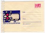 ХМК СССР 1968 г. 5934  1968 05.11 Институт общей и неорганической химии им. Курнакова