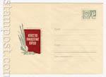 ХМК СССР 1968 г. 5971  1968 02.12 Всесоюзный съезд художников
