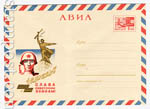 ХМК СССР 1968 г. 6006  1968 19.12 АВИА. Слава советским воинам!