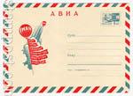 ХМК СССР 1968 г. 5427  1968 27.02 АВИА. 1 Мая