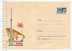 ХМК СССР 1968 г. 5433  1968 02.03 День радио