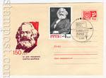 ХМК СССР 1968 г. 5465 sg  1968 20.03 150 лет со дня рождения Карла Маркса