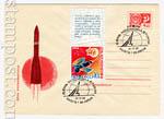 ХМК СССР 1968 г. 5492  1968 27.03 День космонавтики