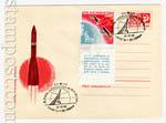 ХМК СССР 1968 г. 5492 d  1968 27.03 День космонавтики