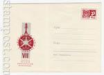ХМК СССР 1968 г. 5578  1968 14.05 Конгресс энергетической конференции