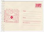 ХМК СССР 1968 г. 5609  1968 21.05 Международный конгресс по катализу