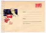 ХМК СССР 1968 г. 5657  1968 05.06 День работника торговли
