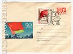 ХМК СССР 1968 г. 5754  1968 17.07 50 лет БССР