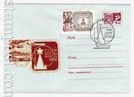 ХМК СССР 1968 г. 5773  1968 30.07 Консультативная комиссия почтовых изучений