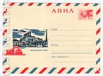 ХМК СССР 1968 г. 5804  1968 15.08 АВИА. Каширская ГРЭС