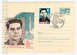 ХМК СССР 1968 г. 5950 sg  1968 20.11 Летчик-космонавт Г.Т. Береговой