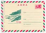 ХМК СССР 1968 г. 5975 d  1968 02.12 АВИА. ТУ-144