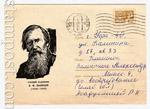 ХМК СССР 1968 г. 5362 СССР 1968 12.01 В.М.Васнецов