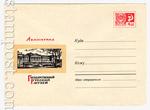 ХМК СССР 1968 г. 5445 СССР 1968 12.03 Ленинград. Русский музей