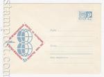 ХМК СССР 1968 г. 5610 СССР 1968 20.05 Конгресс по обогащению ископаемых