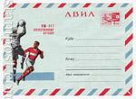 ХМК СССР 1968 г. 5759 СССР 1968 26.07 АВИА. 70 лет отечественному футболу. Бум.ГУ