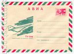 ХМК СССР 1968 г. 5975 СССР 1968 02.12 АВИА. ТУ-144. Конверт продан