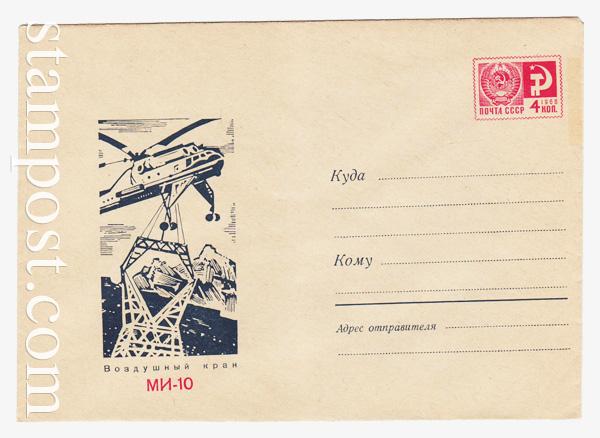 6000 с Dx2 ХМК СССР  1968 18.12 Воздушный кран МИ-10. Бум.0-2. С флуоресцентной плашкой правее марки
