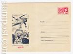 ХМК СССР 1968 г. 6000 с Dx2  1968 18.12 Воздушный кран МИ-10. Бум.0-2. С флуоресцентной плашкой правее марки