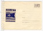 ХМК СССР 1968 г. 5906 СССР 1968 28.10 50 лет ЦАГИ им. Жуковского