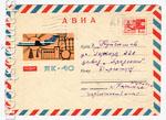 ХМК СССР 1968 г. 5523 p СССР 1968 12.04 АВИА. ЯК-40
