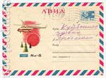 ХМК СССР 1968 г. 5524 СССР 1968 12.04 АВИА. МИ-8