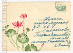ХМК СССР 1968 г. 5628 СССР 1968 31.05 Лотос. Н.Кирпичева