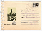 ХМК СССР 1968 г. 5681 СССР 1968 18.06 Москва. Памятник Лермонтову