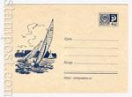 ХМК СССР 1968 г. 5721 СССР 1968 04.07 Парусные яхты. Конверт продан