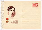 ХМК СССР 1968 г. 5965 СССР 1968 29.11 Е.К.Убийвовк