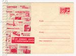 ХМК СССР 1968 г. 6007 СССР 1968 23.12 50 лет Ленинского декрета о печати