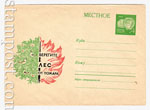 ХМК СССР 1969 г. 6643  1969 29.09 МЕСТНОЕ. Берегите лес от пожара. Марка оригинального рисунка. Продано