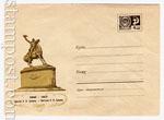 ХМК СССР 1969 г. 6123  1969  11.02 Измаил. Памятник Суворову